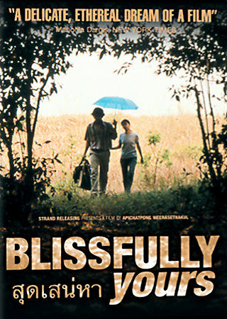 """Blissfully Yours"" DVD *NEW* UPC: 711267261420 Dir: Apichatpong Weerasethakul"