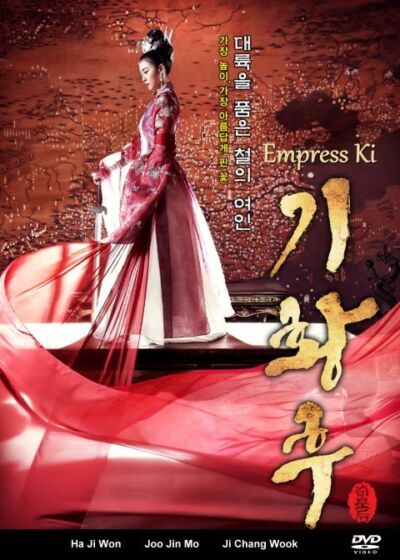 Empress Ki Korean Drama (13DVDs) Excellent English & Quality - Box Set!