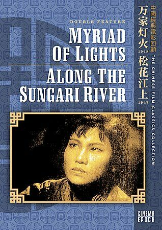 Chinese Film Classics Collection: Myriad of Lights/Along the Sungari River...