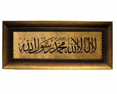 "Framed Canvas: SHAHADA -32""x14"" -Islamic Calligraphy/Art/Decor/Gift @Ramadan"