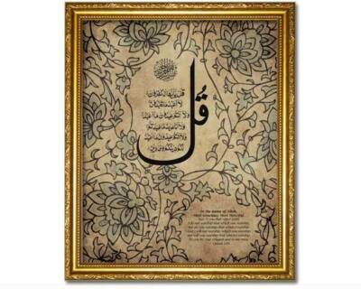 "Islamic Arabic Calligraphy Art Gift -Framed Canvas -""Quran Surah 109"" -20x24"