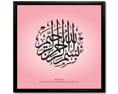 Islamic Arabic Calligraphy Art Gift -Framed Canvas -BISMILLAH -13x13