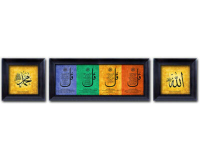 Set of 3 Match Faux Canvas ALLAH, MUHAMMAD & Four QULS -Islamic Caligraphy/Art