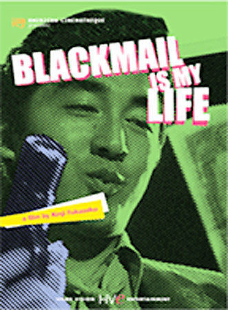 Blackmail is My Life (DVD, 2004)