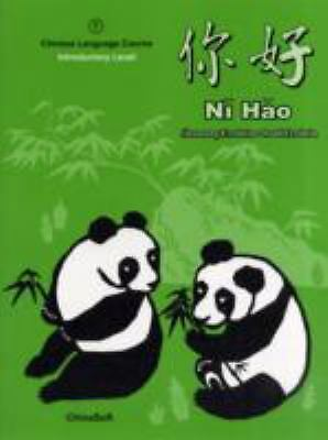 Ni Hao Level 1 Textbook (Simplified Character Edition) by Shumang Fredlein