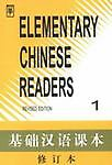 Elementary Chinese Readers (Volume I) by Wu Buo, Institute, Beijing Language