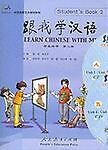Learn Chinese with Me 2: Student's Book with 2CDs, Chen Fu, Good Book