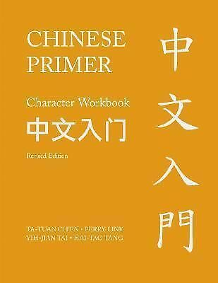 Chinese Primer, Volumes 1-3 (Pinyin) (The Princeton Language Program: Modern Ch