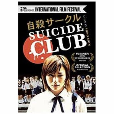 Suicide Club - a film by Sion Sono (DVD, 2003, Unrated Version) VG-LN