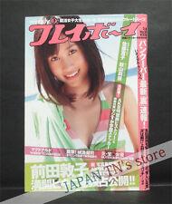 Japan 『PLAYBOY 2010 No.10』 AKB48 Atsuko Maeda Rina Akiyama Erina Hiroko Sato