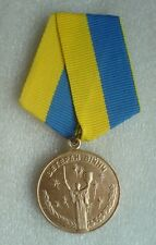 WW2 War Veteran Ukrainian Military Medal