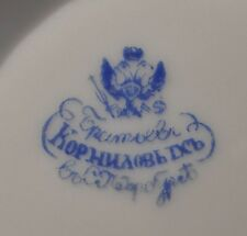 19th Cen Imperial Russia Porcelain Plate Saucer Hallmarked KORNILOV BROTHERS