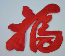 CHINESE GOOD FORTUNE LUCK NEW YEAR RED Embroidered Sew Iron On Cloth Patch Badge