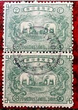 1896 China SC#15 2c Nanking Local Post with Completed Cancel Circle CV:$55