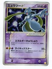 Pokemon Mewtwo Gold Star Japanese Gift Box Holon Phantoms Holo Card PL 002