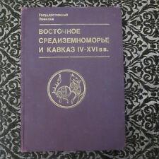 1988 Средиземноморье и Кавказ; Mediterranean & Caucasus IV-XVI Byzantine RUSSIAN