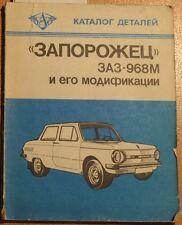 Russian Book detail Catalogue Parts Car Structure ZAZ 968 Zaporozhets Modificati