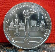Beautiful 1980 Olympics Russia CCCP 1 Rouble Coin KM# 178