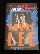 BRUCE LEE Photo Book Movie LEGEND of Dragon 1996 From JAPAN