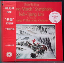 HONG KONG RECORDS HK 1004 SHAN-TE TING LONG MARCH SYMPHONY KEK-TJIANG LIM NAGOYA