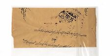 AFGHANISTAN - ASIA - Postally used cover - NEGATIVE SEAL - RARE  LOT (AFGH  017)