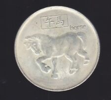 Horse Chinese Lunar Zodiac Year of the Horse Coin-Medal stallion mare foal colt