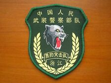 15's Zhejiang Province,China Armed Police Force Panther Commando Unit Patch