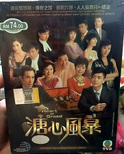 Heart of Greed 溏心風暴 (1 - 40End) ~ 8-DVD Set ~ TVB Hong Kong Drama ~ Raymond Lam