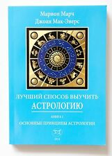The Best Way to Learn Astrology new book tutorial in Russian Астрология учебник