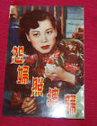 """50""""s 芳艷芬 張瑛 Hong Kong Chinese movie synopsis booklet Fong Yim Fen"""