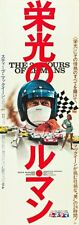 Le Mans Japanese 14x36 Insert Movie Poster Replica