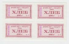 SFRJ YUGOSLAVIA COUPON FOR BREAD - JANUARY - MARCH 1994 - 600 GRAMS !!