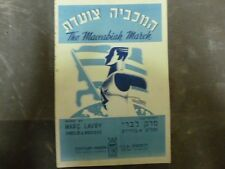 ILLUSTRATED MACCABIAH MUSICAL SHEET 1950 MARC LAVRY ISRAEL