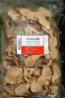 DRIED GREATER GALANGAL ROOT SLICE 1kg TOM YUM THAI ASIAN COOKING FREE INT POST