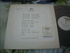 a941981  蘇芮 多麼的諷刺 Julie Sue Promo LP Single