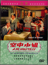 Cathay: Air Hostess (空中小姐 / HK 1959) DVD  ENGLISH SUBS