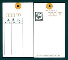JAPAN - GIAPPONE - Intero post. - 1985 - UCCELLO - 40Y