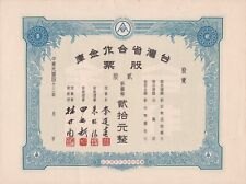 S5001, Taiwan Cooperative Bank, Stock Certificate 2 Shares, 1954