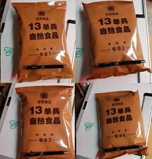 NEW!! 1 pack of MILITARY MRE *Chinese Army Food PLA Type 13 S  H  RATION