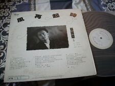 a941981 Leslie Cheung Promo LP Single 張國榮 風再起時