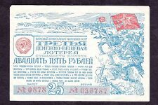 1943 USSR Financial Commisariat 3nd Issue Lottery Ticket 25 Rubles