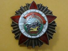 AUTHENTIC MONGOLIAN ORDER OF THE  RED BANNER OF COMBAT VALOR # 623