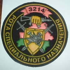 BELARUS PATCHES-MINISTRY OF INTERNAL AFFAIRS REPAIR & MAINTENANCE COMPANY