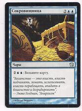 MTG Magic 9ED - Treasure Trove/Caverne au trésor, Russian/Russe