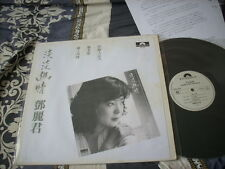 a941981 Teresa Teng  鄧麗君 淡淡幽情 Polydor 3-track Promo EP / Lp * Chinese Classics * Photocopy Cover