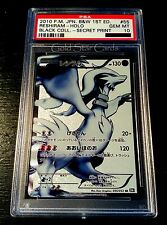 PSA 10 GEM MINT Reshiram Full Art  055/053 1st Ed Japanese Pokemon Card