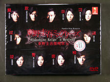 Japanese Drama Higashino Keigo Drama Specials 2012 DVD English Subtitle