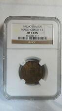 China Manchukuo 1 Fen, TT 2 / 1933, Y-2, NGC MS 63BN, Very Rare Key date