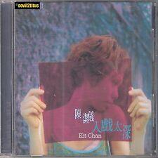CD 1998 Kit Chan Chen Jie Yi 陳潔儀入戲太深 #3895