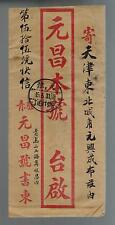 1942 Tientsin China Red band  Cover to  Shantung Japan Occupation